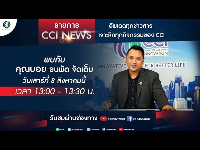 CCI NEW EP.3 อัพเดตข่าวสาร 8/8/2563