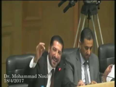 كلمة محمد نوح القضاة في مجلس النواب 18-4-2017