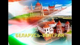 Беларусь – Венгрия