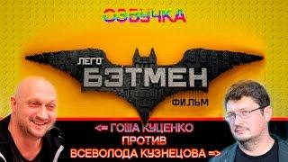 Лего Фильм: Бэтмен - Куценко против Кузнецова