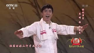 [梨园闯关我挂帅]现代京剧《沙家浜》选段 演唱:范明| CCTV戏曲
