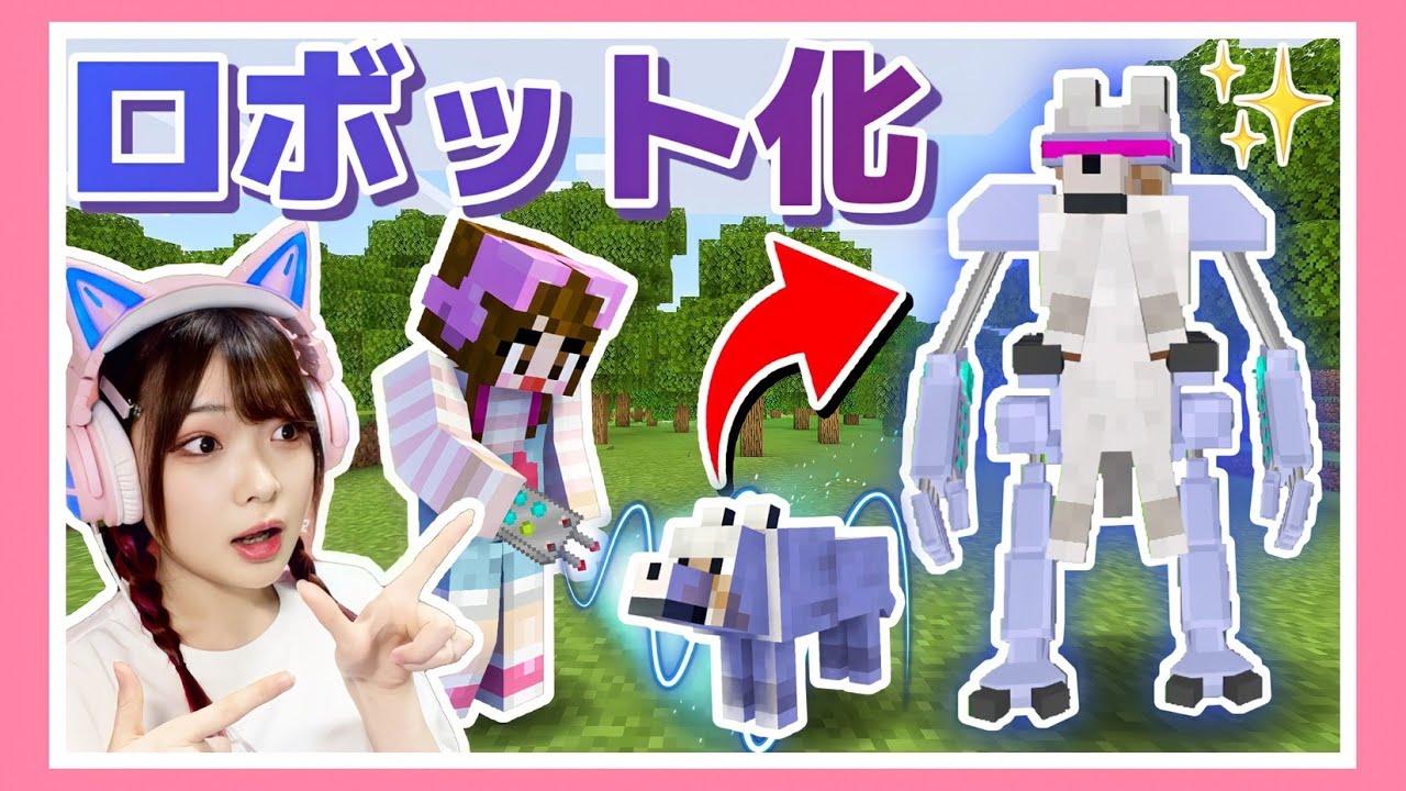 いろんなモブをロボットに進化させたら最強すぎた⚡【マイクラ】【マインクラフト】【Minecraft】【女性ゲーム実況者】【TAMAchan】