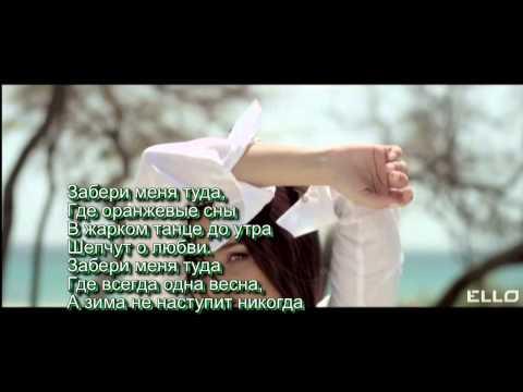 ПЕСНЯ ЗАБЕРИ МЕНЯ ТУДА ГДЕ ОРАНЖЕВЫЕ СНЫ СКАЧАТЬ БЕСПЛАТНО