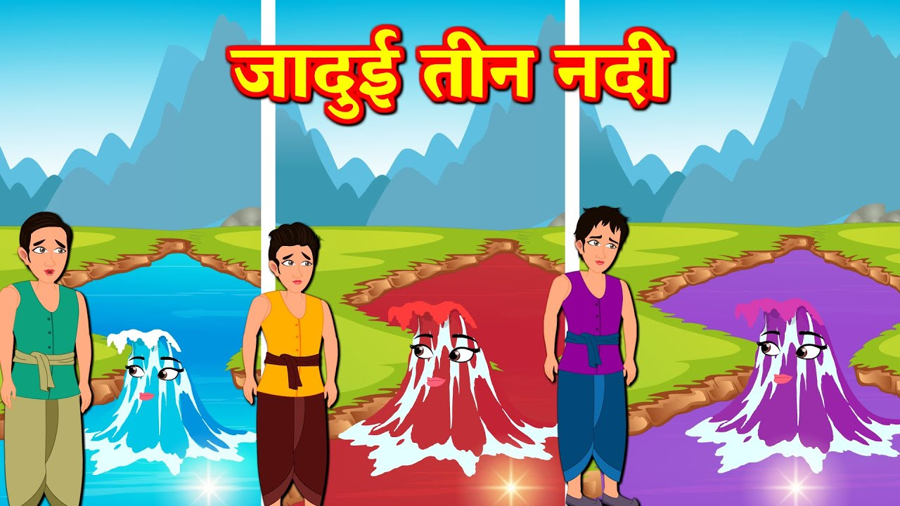 जादुई तीन नदियों Magical three rivers | Hindi Kahaniya | Hindi Stories | Hindi moral stories