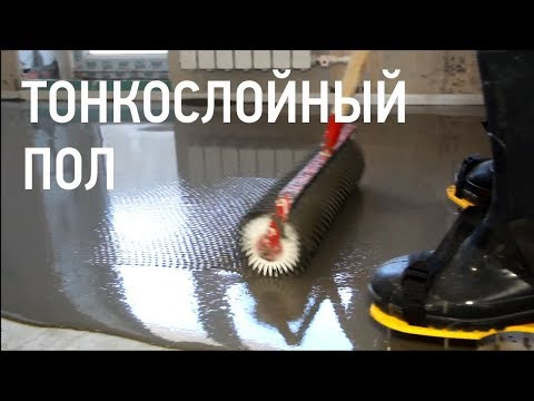 Тонкослойный цементный наливной пол