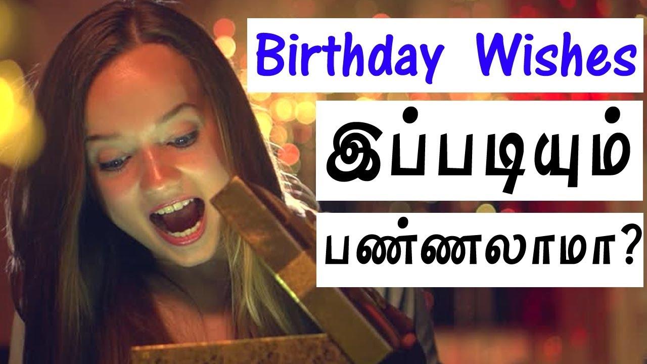 Birthday Wishes À®‡à®ª À®ªà®Ÿ À®¯ À®® À®ªà®£ À®£à®² À®® Tech Tips Tamil Youtube
