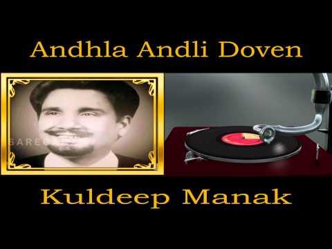 Andhla Andli Doven | Punjabi Song | Kuldeep Manak