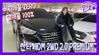 중고차 추천 현대 싼타페DM 2WD 2.0 PREMIU…