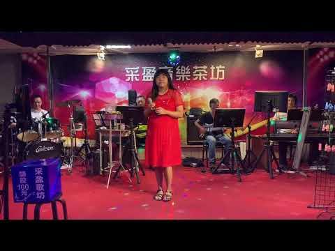 109/7/27采盈來賓小酷妹演唱[挽仙桃]