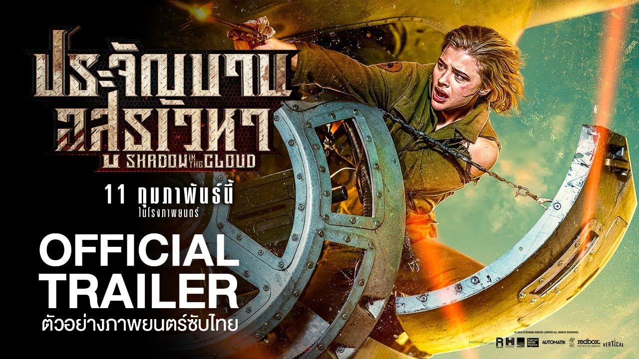 Photo of โคล อี มอ เร ต ซ์ ภาพยนตร์ – [Official Trailer] ตัวอย่างภาพยนตร์ SHADOW IN THE CLOUD ประจัญบาน อสูรเวหา (ซับไทย)