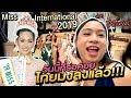 วิเคราะห์ความสำเร็จ \นางสาวไทย\ บนเวที Miss International 2019 | ประเด็นร้อน | One บันเทิง
