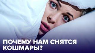 Кому и почему СНЯТСЯ ночные КОШМАРЫ