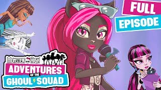 Monster High's Got Talent... Shows | Adventures of the Ghoul Squad | Episode 8