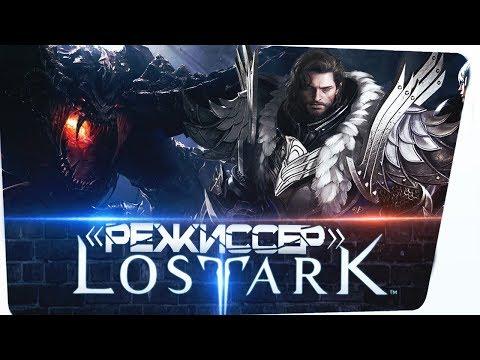"""РЕЖИССЕР LOST ARK"" - ""Палач или Спаситель"" ● Lost Ark"