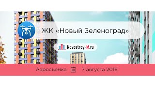 ЖК «Новый Зеленоград» (аэросъемка: 07.08.2016)(, 2016-08-29T10:55:19.000Z)