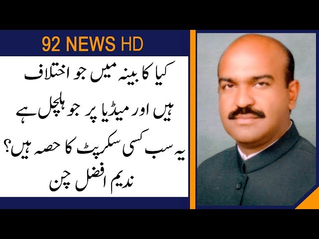 Conflict in cabinet & media discussion on Nawaz, are all parts of a script? Nadeem Chan Comments