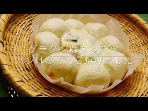 AMWAY レシピグラタンパン カレーパン