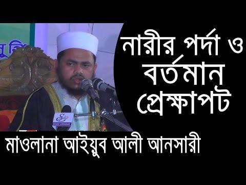 নারীর পর্দা ও বর্তমান প্রেক্ষাপট | Mawlana Ayub Ali Anseri । Bangla Waz। Shah Amanat Waz | 2017