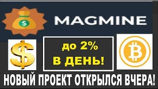 MAGMINE -  Новый проект! Облачный майнинг. Куча бонусов! Без вложений!
