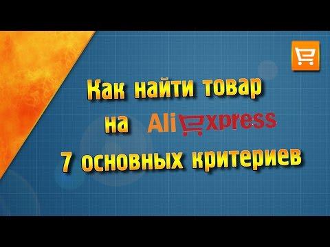 Как найти товар на Aliexpress. 7 основных критериев.