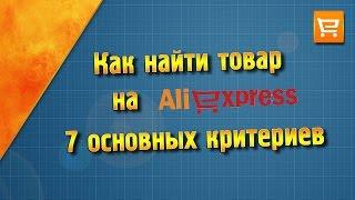 видео Как найти дешевый товар на Алиэкспресс, как найти самую низкую цену товара? Поиск самых дешевых товаров и лучшей цены на Алиэкспресс: инструкция