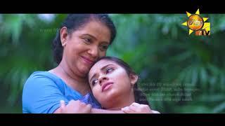 මේ ලොව හොඳම කෙනා තාත්තා | Me Lowa Hondama Kena Thaththa | Sihina Genena Kumariye Song Thumbnail