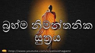 මහා භක බ්රක්ම දමනය ( බ්රහ්ම නිමන්තනික සුත්රය | Brahma Nimanthanika Sutta )   Aathaapi +20 |
