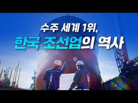세계 1위 한국 조선업의 50년 역사 | K조선 재도약