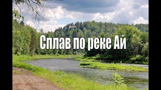 Весь Южный Урал_59 Сплав по реке Ай.