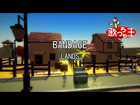 【カラオケ】BANDAGE/LANDS