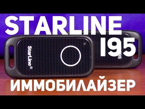 Иммобилайзер StarLine i95 обзор