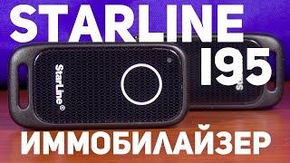 Іммобілайзер StarLine i95 огляд
