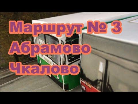 Маршрут № 3 Абрамово – Чкалово  Расписание Автобусов Березники #расписаниеавтобусовберезники