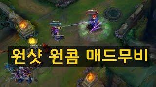 롤 매드무비 · 원샷 원콤 모음 매드무비 2015~2016