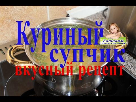 Куриный суп — 10 рецептов как приготовить суп из курицы