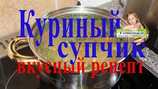 Куриный суп рецепт как варить очень вкусный  суп из домашней курицы с картошкой и вермишелью