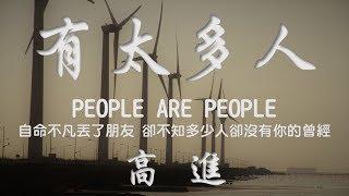 #1【華流世界好聲音】 有太多人 PEOPLE ARE PEOPLE - 高進 | 雨過總天青 良友猶同在【情境動態中文歌詞】