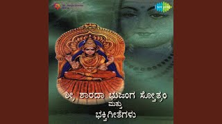 Sree Sharada Bhujanga Sthothram