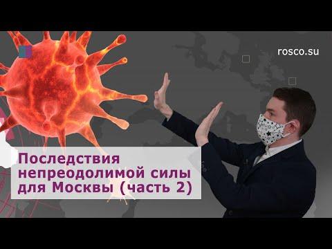 Последствия непреодолимой силы для Москвы (2 ч.)