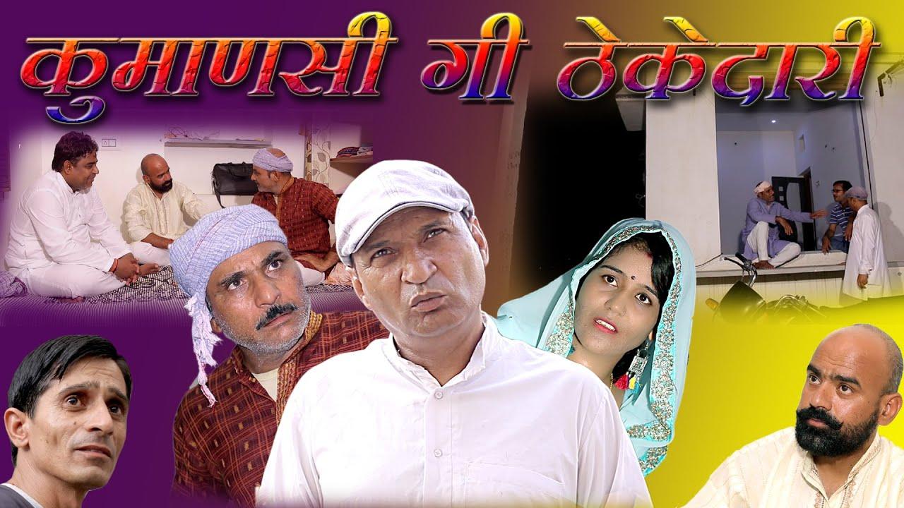 कुमाणसी  की ठेकेदारी Rajashthani Haryanvi Comedy By Murari Lal Pareek
