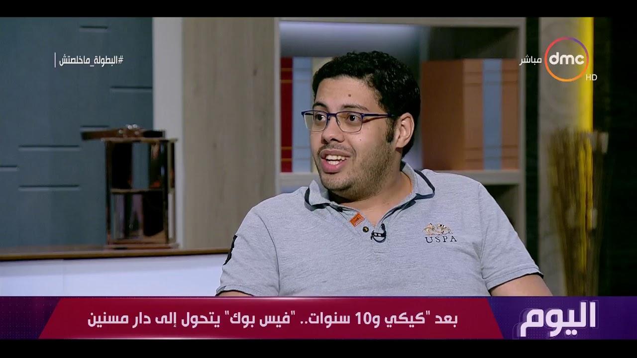 dmc:اليوم - وائل هادي: جالي رسايل من كل مكان عشان أعمل للناس صور علي البرنامج