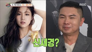 [Section TV] 섹션 TV - Im Won-hee wants to play with? 20180416