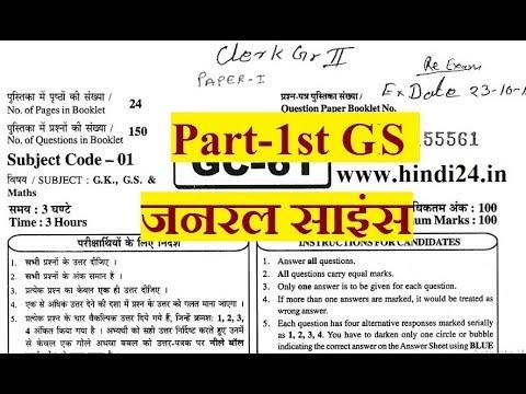 Rajasthan ldc clerk old papers / previous quiz / model paper 2018.