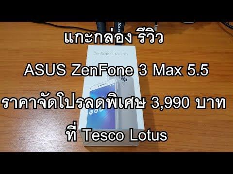 แกะกล่อง รีวิว ASUS ZenFone 3 Max 5.5 ราคาจัดโปรลดพิเศษ 3,990 บาท จาก Tesco Lotus