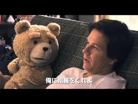 映画『テッド』予告編