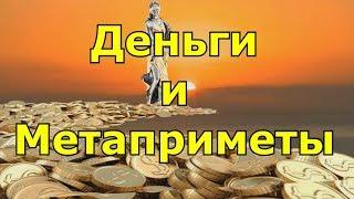 Деньги. Метаприметы о привлечении богатства.