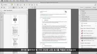 [어도비] PDF 내에 원하지 않는 정보 제거하기