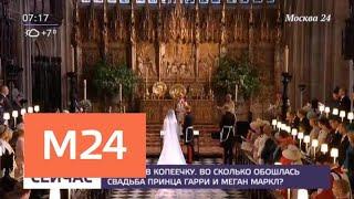 Свадьба принца Гарри и актрисы Меган Маркл обошлась в 43 миллиона долларов - Москва 24