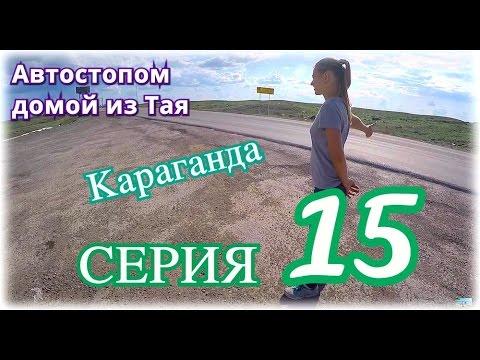 Где где? в Караганде! | Автостоп из Таиланда в Россию 15