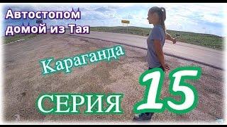 видео Достопримечательности Караганды!-Sights of Karaganda!